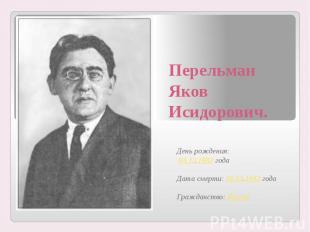 Перельман Яков Исидорович День рождения: 04.12.1882 годаДата смерти: 16.03.1942