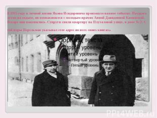 В 1915 году в личной жизни Якова Исидоровича произошло важное событие. Находясь