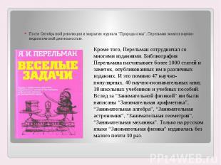 """После Октябрьской революции и закрытия журнала """"Природа и мы"""", Перельман занялся"""