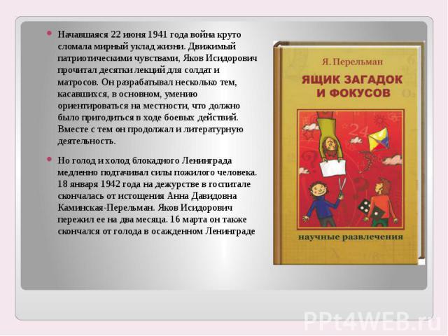 Начавшаяся 22 июня 1941 года война круто сломала мирный уклад жизни. Движимый патриотическими чувствами, Яков Исидорович прочитал десятки лекций для солдат и матросов. Он разрабатывал несколько тем, касавшихся, в основном, умению ориентироваться на …
