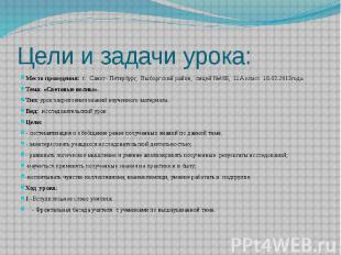 Цели и задачи урока: Место проведения: г. Санкт- Петербург, Выборгский район, ли