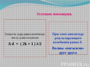 Условие минимума. Разность хода равна нечетному числу длин полуволн∆ d = ( 2k +