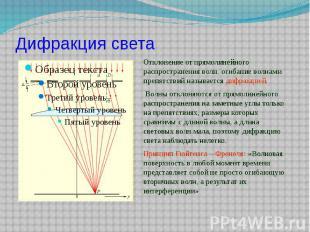 Дифракция света Отклонение от прямолинейного распространения волн, огибание волн
