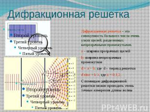 Дифракционная решетка Дифракционная решетка – это совокупность большого числа оч