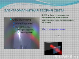 ЭЛЕКТРОМАГНИТНАЯ ТЕОРИЯ СВЕТА В XIX в. было установлено, что световые волны возб