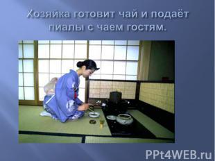 Хозяйка готовит чай и подаёт пиалы с чаем гостям.