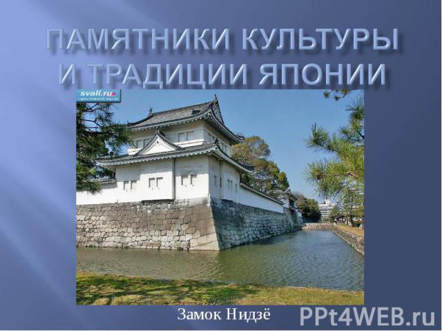 Памятники культуры и традиции Японии Замок Нидзё