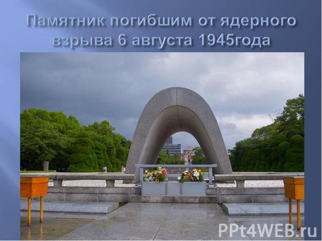 Памятник погибшим от ядерного взрыва 6 августа 1945года