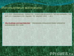 Используемые материалы ЕГЭ 2012. Математика. Задача В10. Теория вероятностей. Ра