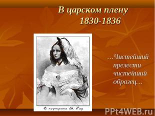 …Чистейший прелести чистейший образец… В царском плену 1830-1836
