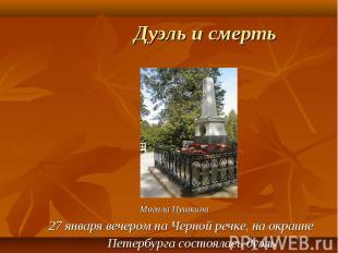 Дуэль и смерть Могила Пушкина27 января вечером на Черной речке, на окраинеПетерб