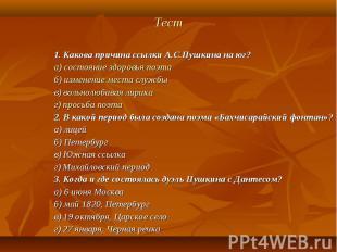 1. Какова причина ссылки А.С.Пушкина на юг?а) состояние здоровья поэта б) измене