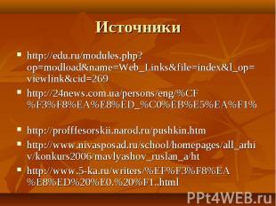 Источники http://edu.ru/modules.php?op=modload&name=Web_Links&file=index&l_op=vi
