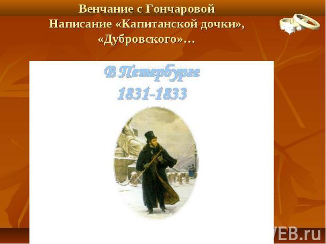Венчание с ГончаровойНаписание «Капитанской дочки», «Дубровского»…