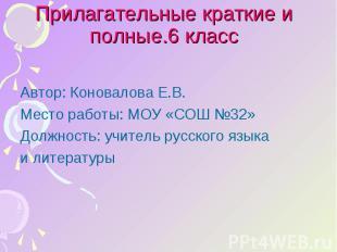 Прилагательные краткие и полные.6 класс Автор: Коновалова Е.В.Место работы: МОУ