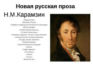 Новая русская проза Н.М.Карамзин «Бедная Лиза»«Евгений и Юлия»«Марфа-посадница,и