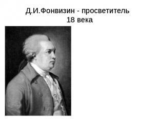 Д.И.Фонвизин - просветитель 18 века
