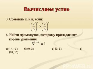 Вычисляем устно 3. Сравнить m и n, если:4. Найти промежуток, которому принадлежи