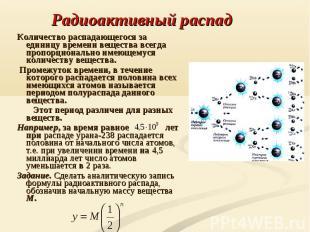 Радиоактивный распад Количество распадающегося за единицу времени вещества всегд