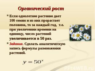 Органический рост Если однолетнее растение дает 100 семян и из них прорастает по