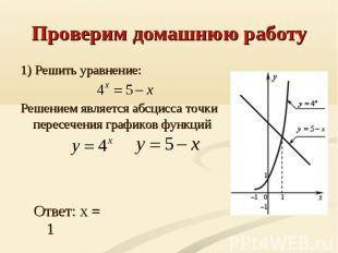 Проверим домашнюю работу 1) Решить уравнение:Решением является абсцисса точки пе