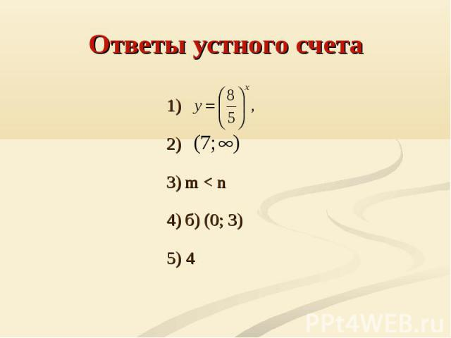 Ответы устного счета 1) 2)3) m < n4) б) (0; 3)5) 4