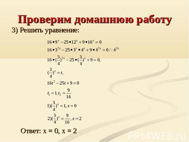 3) Решить уравнение: Проверим домашнюю работу Ответ: x = 0, x = 2