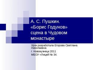 А. С. Пушкин. «Борис Годунов» сцена в Чудовом монастыре Урок разработала Егорова