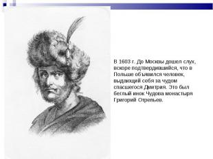 В 1603 г. До Москвы дошел слух, вскоре подтвердившийся, что в Польше объявился ч