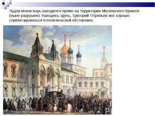 Чудов монастырь находился прямо на территории Московского Кремля (ныне разрушен)