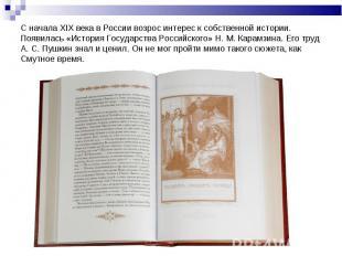 С начала XIX века в России возрос интерес к собственной истории. Появилась «Исто