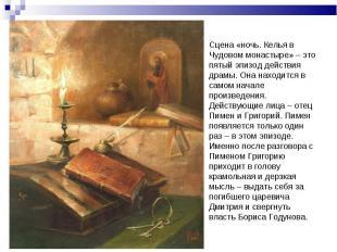 Сцена «ночь. Келья в Чудовом монастыре» – это пятый эпизод действия драмы. Она н