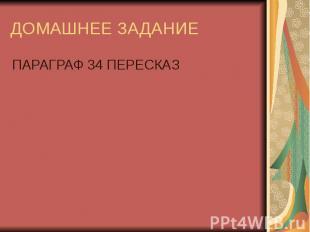 ДОМАШНЕЕ ЗАДАНИЕПАРАГРАФ 34 ПЕРЕСКАЗ