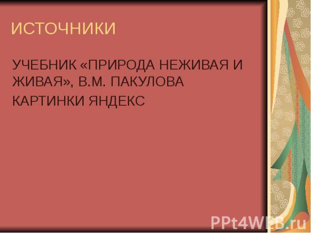 ИСТОЧНИКИ УЧЕБНИК «ПРИРОДА НЕЖИВАЯ И ЖИВАЯ», В.М. ПАКУЛОВАКАРТИНКИ ЯНДЕКС
