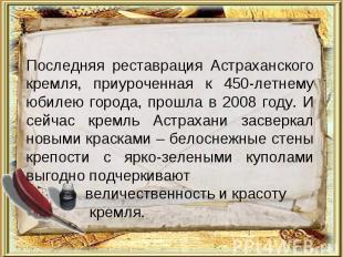 Последняя реставрация Астраханского кремля, приуроченная к 450-летнему юбилею го