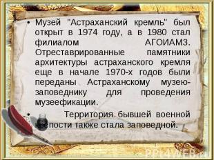 """Музей """"Астраханский кремль"""" был открыт в 1974 году, а в 1980 стал филиалом АГОИА"""