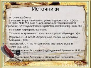 Источники источник шаблона: Шумарина Вера Алексеевна, учитель-дефектолог ГС(К)ОУ