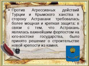 Против Агрессивных действий Турции и Крымского ханства в сторону Астрахани требо