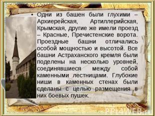 Одни из башен были глухими – Архиерейская, Артиллерийская, Крымская, другие же и