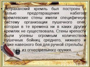 Астраханский кремль был построен с целью предотвращения набегов, кремлевские сте