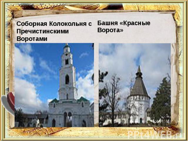Соборная Колокольня с Пречистинскими Воротами Башня «Красные Ворота»