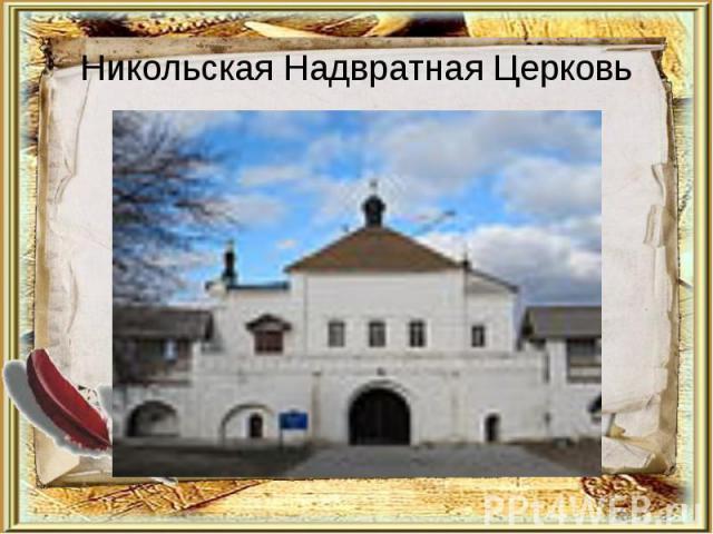 Никольская Надвратная Церковь