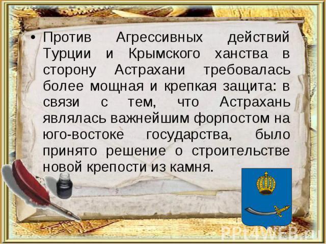 Против Агрессивных действий Турции и Крымского ханства в сторону Астрахани требовалась более мощная и крепкая защита: в связи с тем, что Астрахань являлась важнейшим форпостом на юго-востоке государства, было принято решение о строительстве новой кр…
