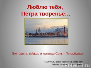 Люблю тебя, Петра творенье… Викторина: «Мифы и легенды Санкт- Петербурга» ГБОУ С