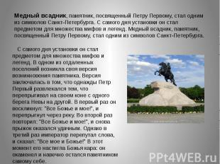 Медный всадник, памятник, посвященный Петру Первому, стал одним из символов Санк