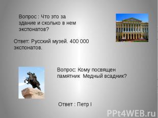 Вопрос : Что это за здание и сколько в нем экспонатов? Ответ: Русский музей. 400