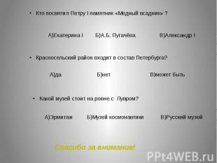 Кто посвятил Петру I памятник «Медный всадник» ? А)Екатерина I Б)А.Б. Пугачёва В