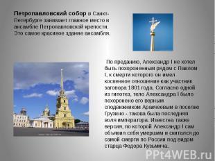 Петропавловский собор в Санкт-Петербурге занимает главное место в ансамбле Петро