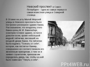 Невский проспект в Санкт-Петербурге – одна из самых первых и самая известная ули