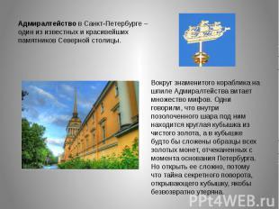 Адмиралтейство в Санкт-Петербурге – один из известных и красивейших памятников С